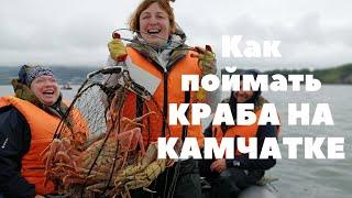 Морская рыбалка на краба Камчатка Рыбалка на Камчатке 2020 Тихий океан крабовое сафари