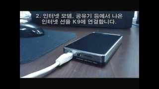 세마전자 STORYLiNK K9 기초 동영상 가이드