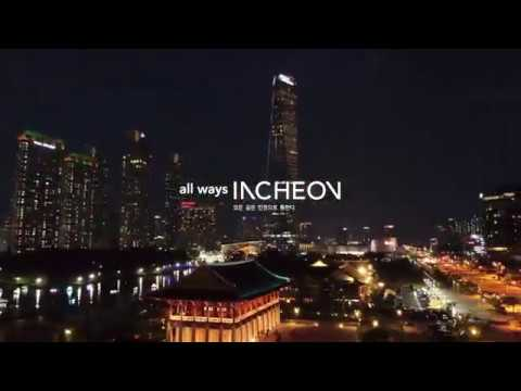 all ways Incheon 인천시 공식 도시브랜드 광고영상_랜드마크편