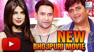Priyanka Chopra's Production Announces Second Bhojpuri Movie | Lehren Bhojpuri