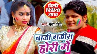 Ganesh Singh का सुपरहिट नया होली 2019 - Kaise Baji Majira - Bhojpuri Holi Songs 2019