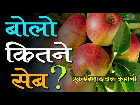 बोलो कितने सेब? Hindi Story on Understanding Others Perspective