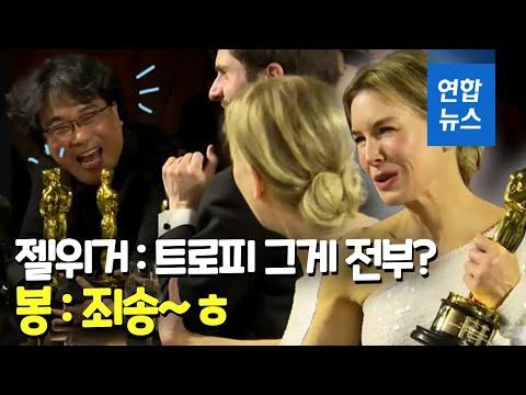 """젤위거 """"트로피 그게 전부?"""", 봉준호 """"죄송~"""" / 연합뉴스 (Yonhapnews)"""
