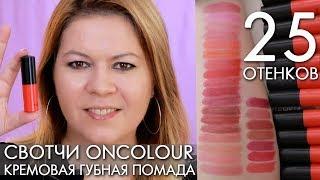СВОТЧИ 25 ОТТЕНКОВ OnColour  КРЕМОВАЯ ГУБНАЯ ПОМАДА Орифлэйм Ольга Полякова