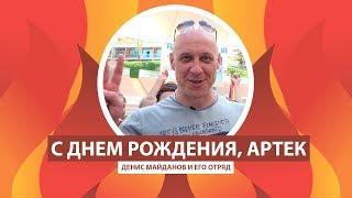 ARTEK-TV   ДЕНИС МАЙДАНОВ И ЕГО ОТРЯД ПОЗДРАВЛЯЮТ С ДНЕМ РОЖДЕНИЯ!