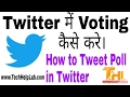 Create Online Voting in Twitter Account Using Twitter App | Vote | Polls | Election |