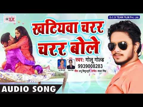 100% #Golu Gold का ये गाना मार्केट में आग लगा देगा - #Khatiyawa Charar Charar Bole - #Bhojpuri Songs