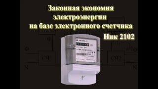 видео Способы экономии электроэнергии дома