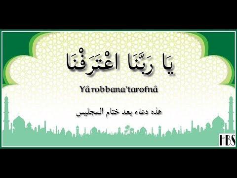Lirik dan terjemahan Qosidah Ya Robbana'tarofna ( يَا رَبَّنَا اعْتَرَفْنَا ) - Do'a sesudah majelis