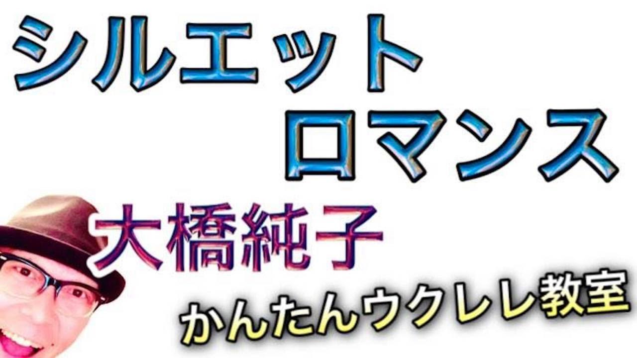 シルエット・ロマンス / 大橋純子 - 来生たかお【ウクレレ 超かんたん版 コード&レッスン付】 #GAZZLELE