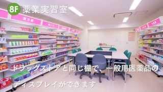 【iyaku】北海道医薬専門学校 学校紹介
