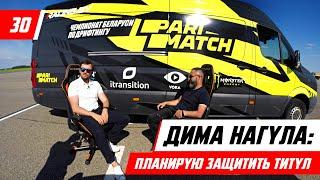 Дима Нагула: планирую зищитить титул - Racingby vlog ep30