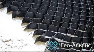 видео Купить геоматериалы, геосетку, геотекстиль, геосинтетики