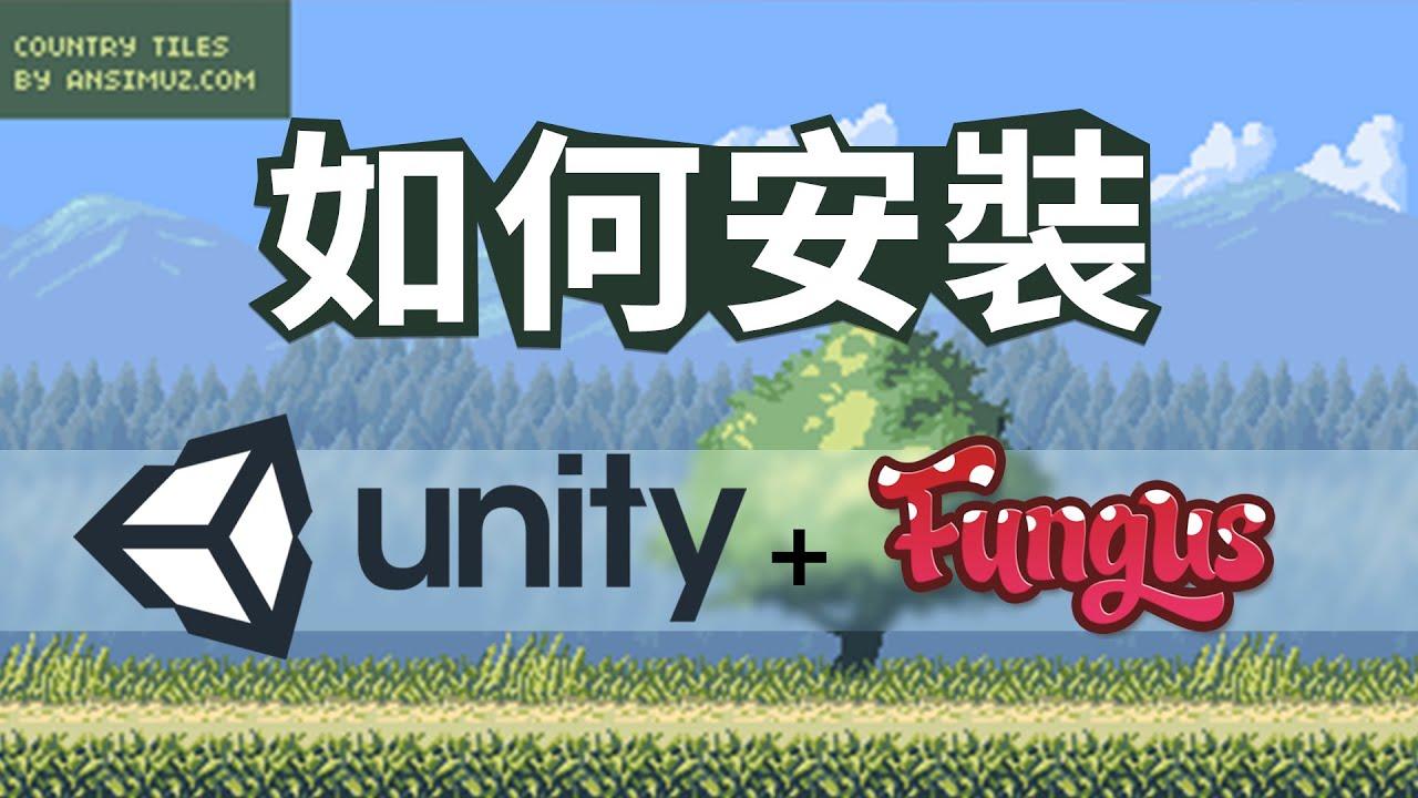 Unity超詳細安裝步驟+ Fungus安裝