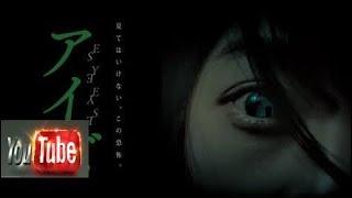 アイズ 𝔼𝕪𝕖𝕤 - ホラー映画 /日本映画フル𝟚𝟘𝟙𝟟 監督・脚本・撮影・美術・...