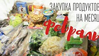 Закупка продуктов НА МЕСЯЦ / февраль- Alisa Zaharova