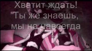 Roma Kenga и Агния Дитковските - Самолёты