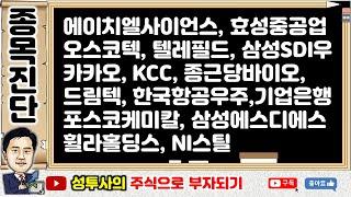 종목진단] 6/16 에이치엘사이언스, 효성중공업, 오스…