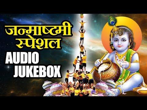 Govinda Aala Re Aala | Janmashtami Special Songs | आला आला रे गोविंदा आला | 2018 | Audio Jukebox