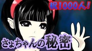 【霊視】さょちゃんの秘密【1000人のファミリー】