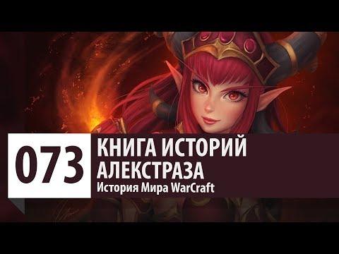 История WarCraft: Алекстраза [часть 1] - (История Персонажа - История Драконов)