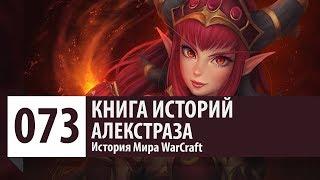 История Мира WarCraft: Алекстраза [часть 1] - (История Персонажа - История Драконов)