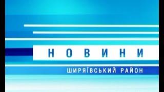 ТВ-новости Ширяевского района за 29.02-06.03.2016