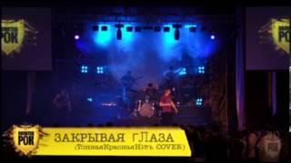 Политен-РОК 2013 (ТОГУ) 01 INTRO & SOCOTRA
