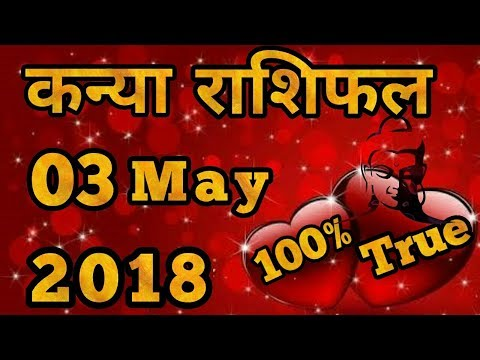 Kanya Rashi Aaj Ka Rashifal 3 May 2018 Dainik Rashifal Today Daily Virgo Horoscope In Hindi