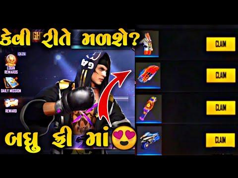 કેવી રીતે મળશે બધું ફ્રી માં? 🤔 || Gujarati Free Fire - Bombe Gaming