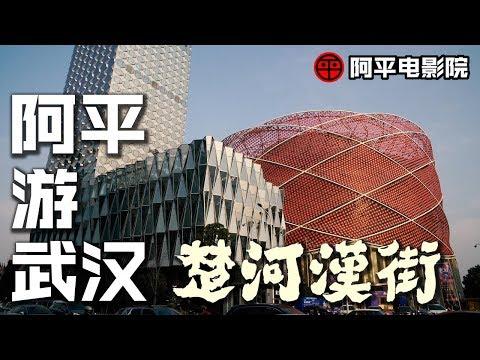台灣人遊武漢2 萬達楚河漢街規模超大令人驚艷!|China Travel Vlog#8 Wuhan【阿平遊記】4K