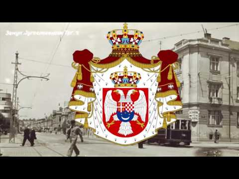 National Anthem of Kingdom of Yugoslavia