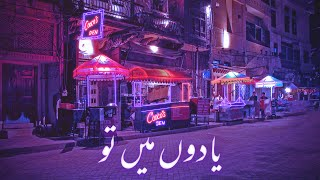 Bachpan - Kaavish | Aesthetics اردو