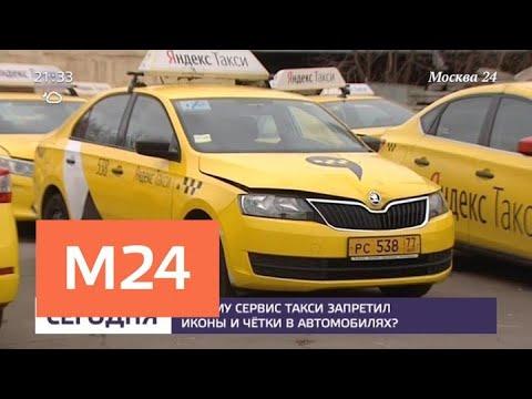 Что запретил крупнейший агрегатор такси в автомобилях премиум-класса? - Москва 24