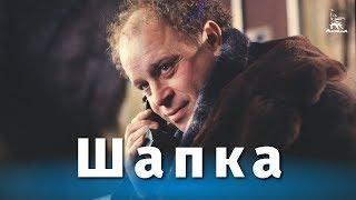 Шапка (комедия, реж. Константин Воинов, 1990 г.)