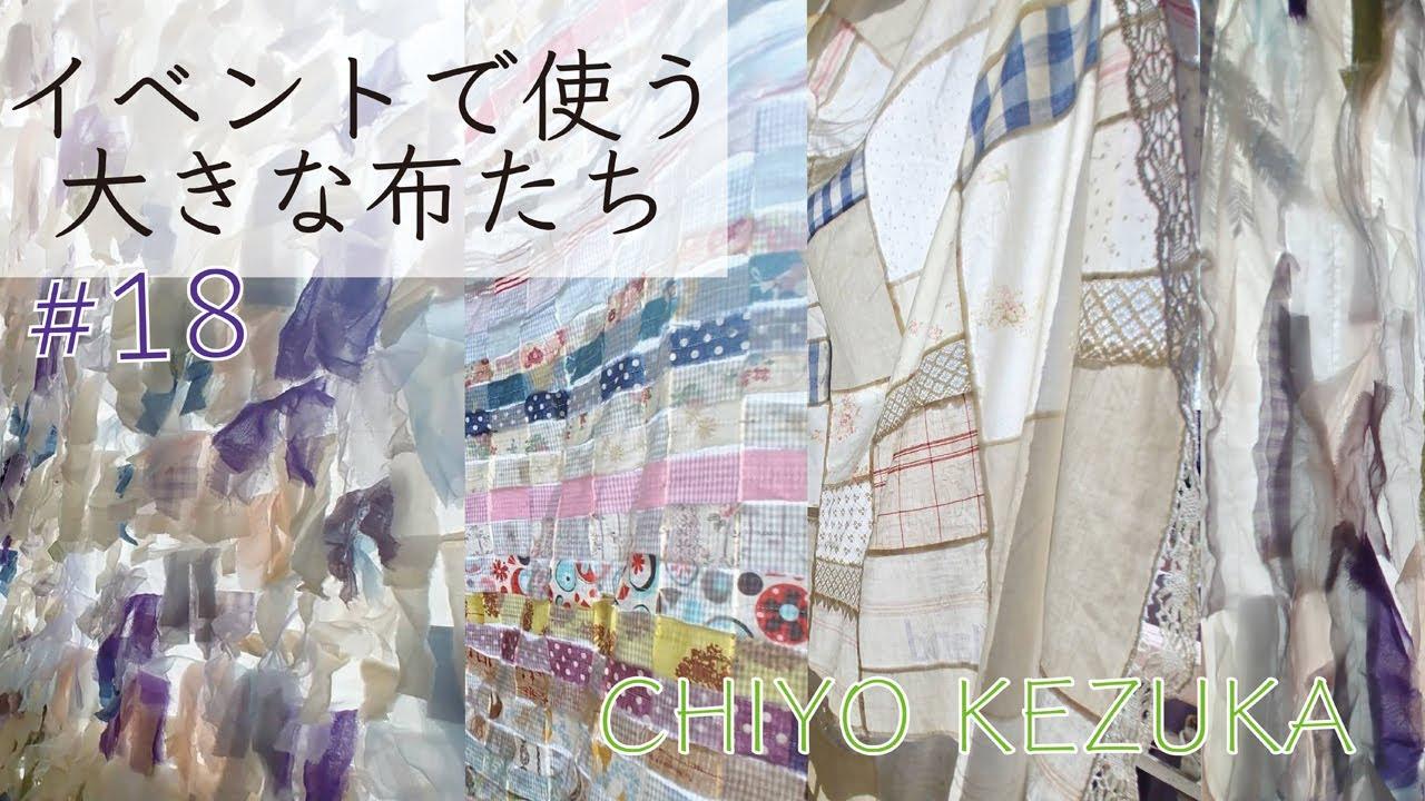 vol.18【イベントで使う布たち】〜私のカントリーフェスタを終えて〜
