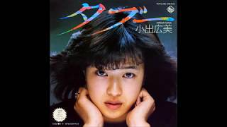 作詞:阿久悠 作曲:井上大輔 編曲:萩田光雄 デビューシングル 1983年 ...