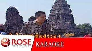 โคราชา - พงษ์เทพ กระโดนชำนาญ (KARAOKE)