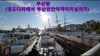 부산항(영도다리에서 부산연안여객터미널까지 도보)