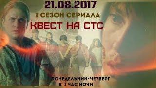Прилучный. КВЕСТ-1сезон!!!На СТС ночной показ с 21.08.17!!!