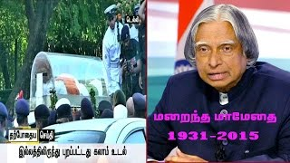 Late Abdul kalam's body flown to Delhi Airport from his residence spl video news 29-07-2015| Abdul Kalam death video news