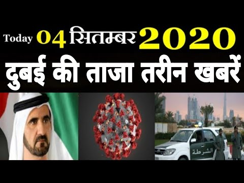 05-Sep | Gulf news | UAE news | Dubai | UAE | Weather | Duba