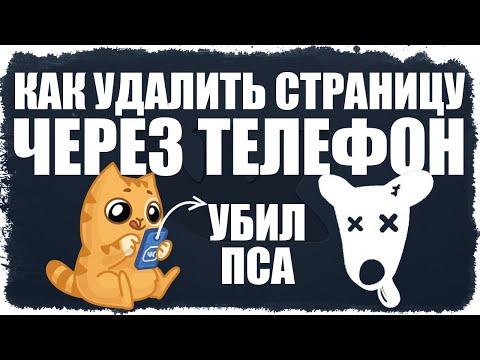 Как УДАЛИТЬ страницу ВКонтакте с ТЕЛЕФОНА 2020
