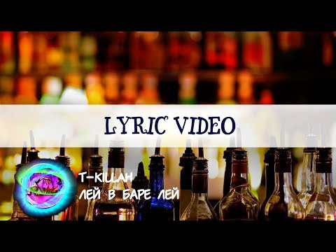T-killah - Лей в баре лей [Лирика][Караоке][LYRIC VIDEO ONE LINE]