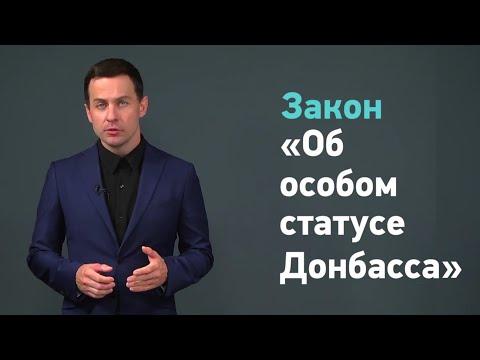 """Что такое закон об """"особом статусе Донбасса"""" (+ English Subtitles)"""