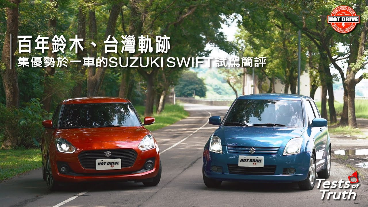 SUZUKI SWIFT 試駕簡評