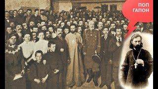 «История в лицах» Николай Сванидзе, Поп Гапон