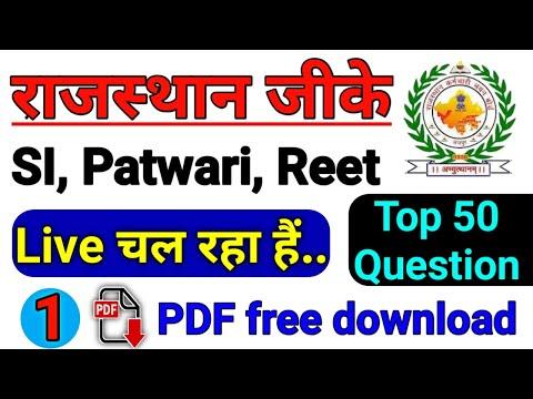 Rajasthan gk quiz -1 | Rajasthan gk question | SI, Reet, Patwari, Forest Guard exam 2021 Mock Test