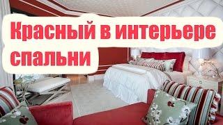 видео Красный цвет в интерьере — идеи и советы для дизайна квартиры.