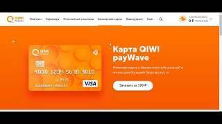 Как в Казахстане через #киви кошелек можно приобрести #биткоины